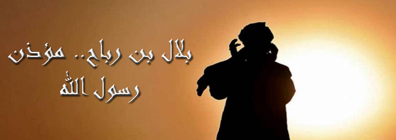 صورة اين توفي بلال بن رباح , وفاه مؤذن الرسول