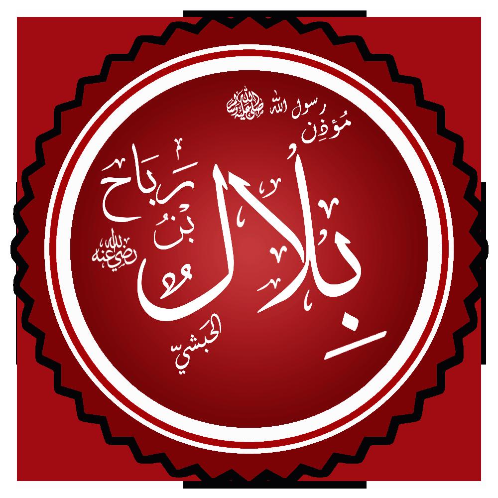 صورة اين توفي بلال بن رباح , وفاه مؤذن الرسول 3448