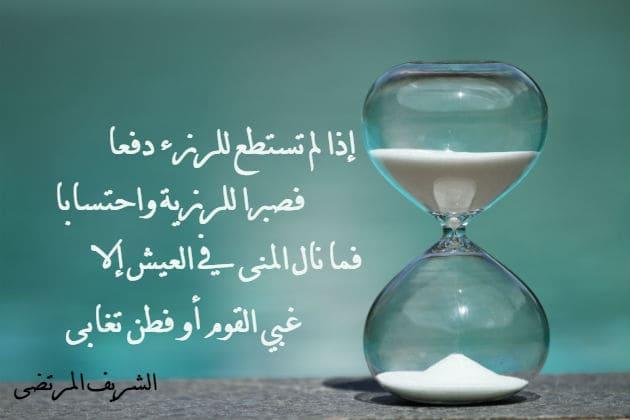 صورة ما هو الصبر , اجمل مثال عن الصبر