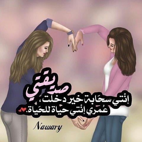 صورة كلام عن حب الصديقه , اختي التي لم تلدها امي 3523 3