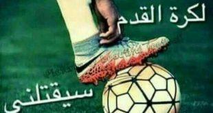 عبارات عن كرة القدم , اجمل ما قيل عن الكره