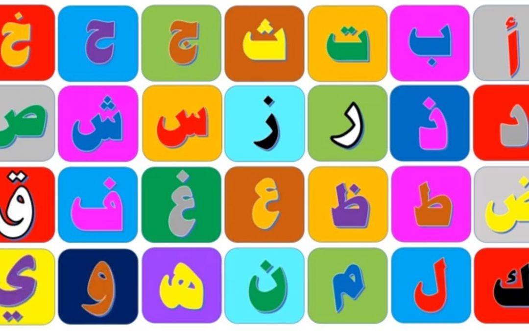 الحروف العربية pdf