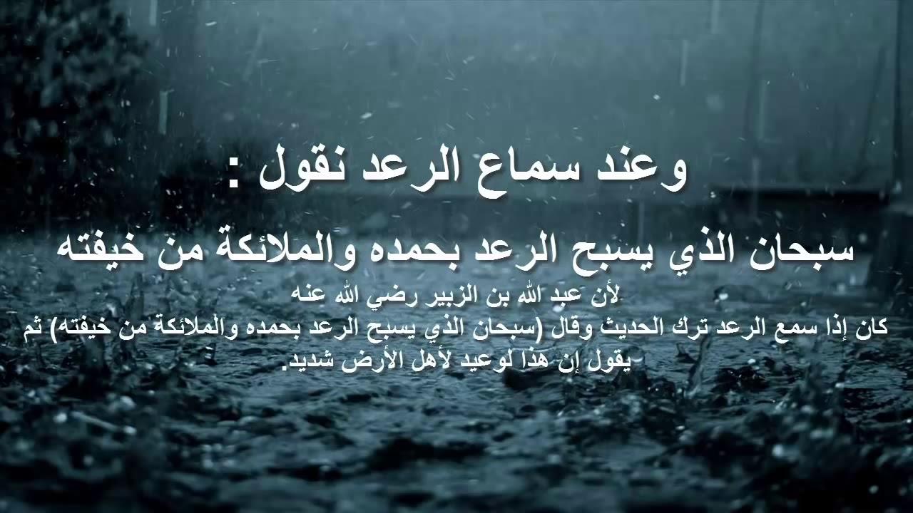 صور تفسير رؤيا الدعاء تحت المطر , دعيت تحت المطر بالحلم يا رب خير
