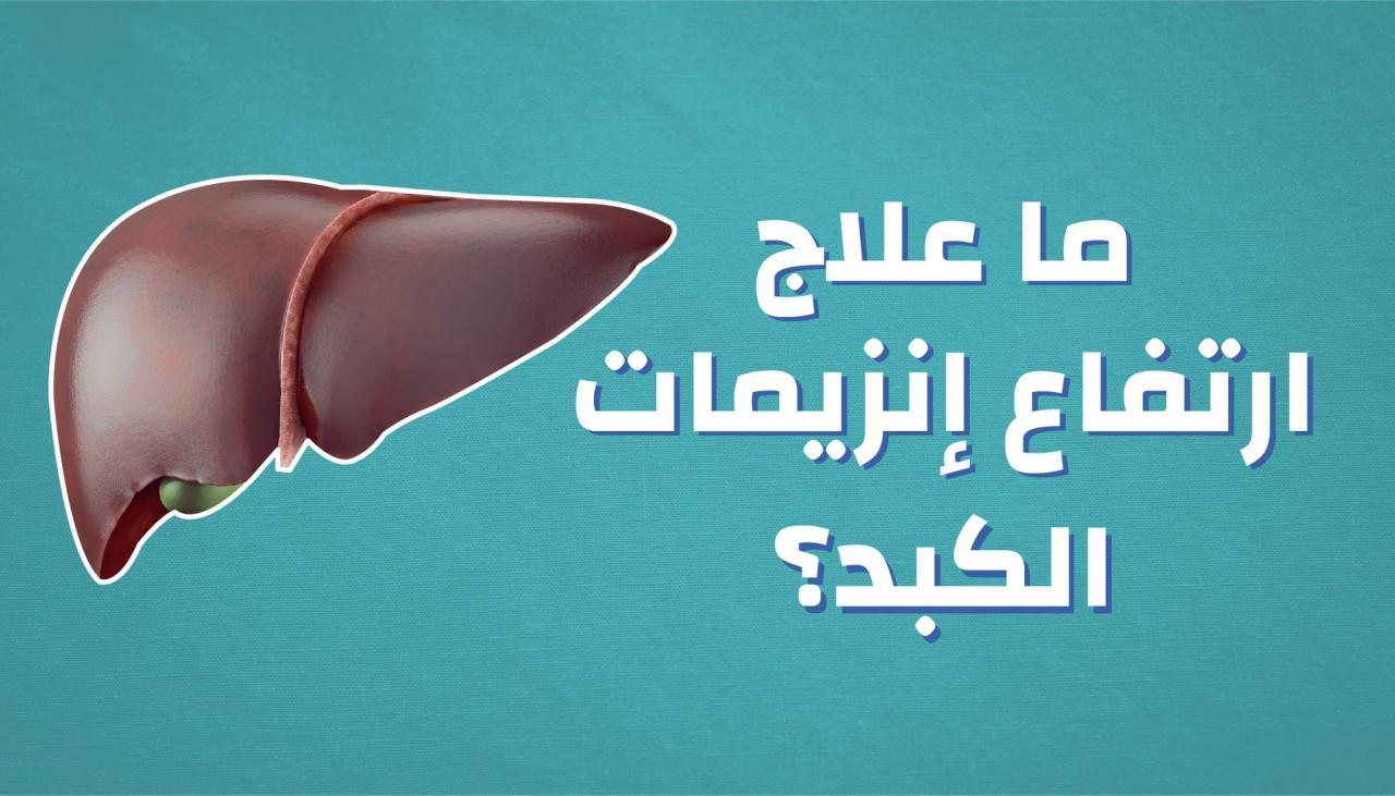 صورة كيفية علاج ارتفاع انزيمات الكبد , علاج فعال لارتفاع انزيمات الكبد