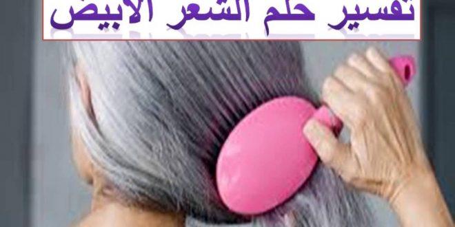 صورة الشعر الابيض في الحلم , دلالة الشعر الابيض في الحلم