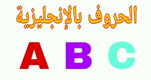 تعليم اللغة الانجليزية الحروف , تعلم حروف الانجليزية للاطفال بطريقة ممتعة