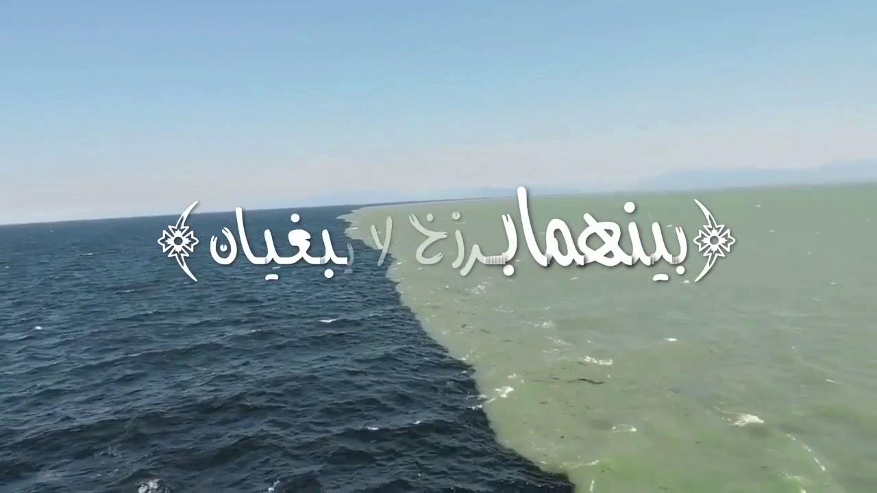 صورة مرج البحرين يلتقيان بينهما برزخ لا يبغيان اين يقع , معلومة مفيدة اعرف مكان البحران الملتقيان 3755 2