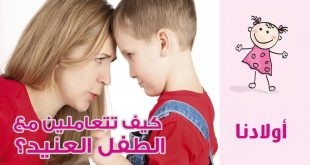 صور كيف تتعامل مع طفلك العنيد , نصائح مضمونة للتعامل طفلك العنيد