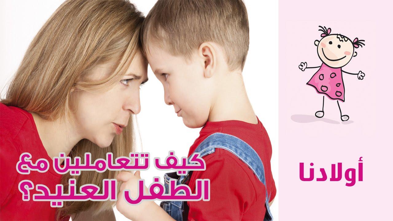 صورة كيف تتعامل مع طفلك العنيد , نصائح مضمونة للتعامل طفلك العنيد 3763