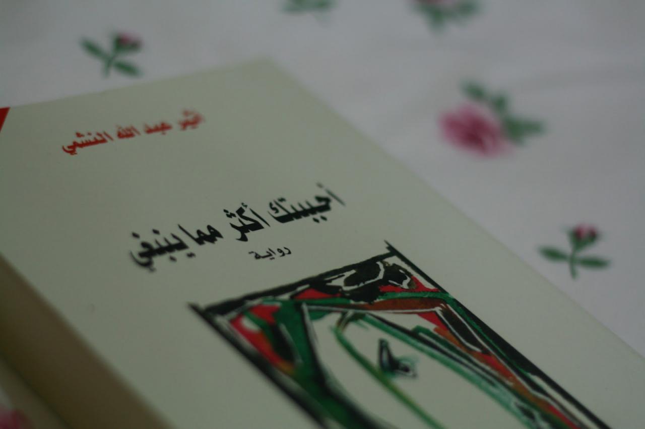 صورة رواية حب في السعودية , ما لا تعرفه عن الرواية الفاضحة 3788 1