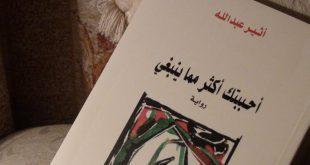 صور رواية حب في السعودية , ما لا تعرفه عن الرواية الفاضحة