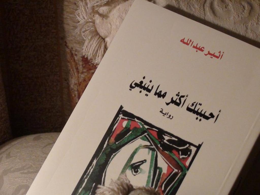 صورة رواية حب في السعودية , ما لا تعرفه عن الرواية الفاضحة 3788