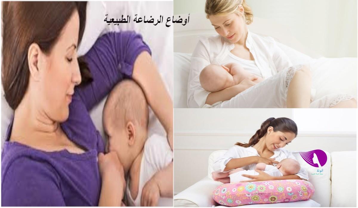 صورة كيفية الرضاعة الطبيعية , لصحة طفلك تعرفي على كيفية الرضاعة الطبيعية 3798