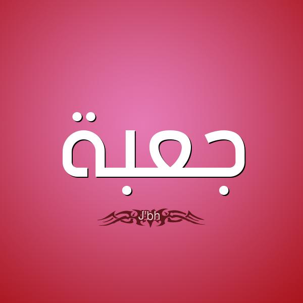 صورة معنى كلمة جعبة , بالتفصيل تعرف على المعنى اللغوي لكلمة جعبة