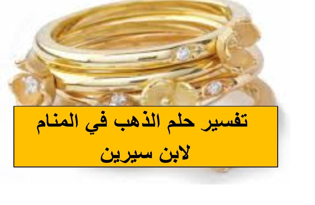صورة تفسير الاحلام الخاتم الذهب , دلالة الخاتم الذهب في المنام
