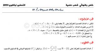 تمارين الدوال العددية , طريقة حل تمارين للدوال العددية