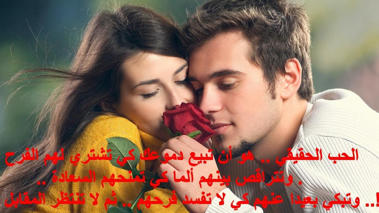 صورة اجمل الصور الحب مع الكلام , عيش كلام الحب على احلى صور