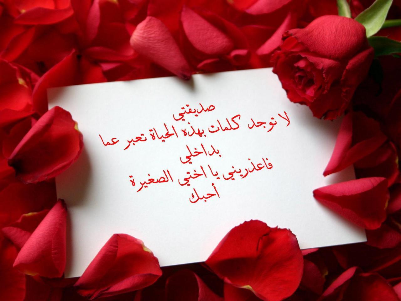 صورة كلمات شكر لصديقتي على الهديه , رسالة شكر للصديقة