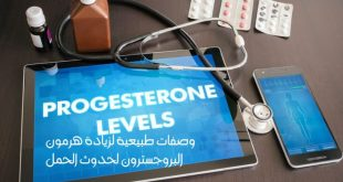 علاج نقص هرمون البروجسترون بالاعشاب , كيفية رفع هرمون البروجستيرون طبيعيا