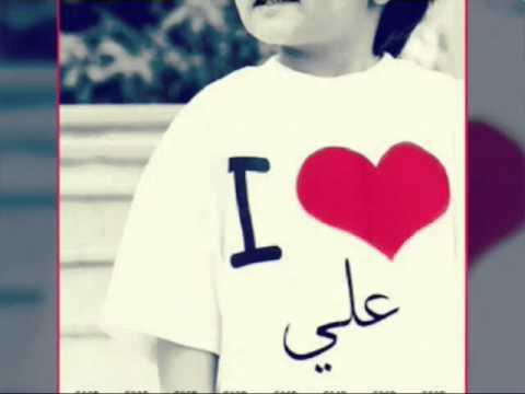 صورة ابيات شعر باسم علي , اشعار مميزة باسم علي