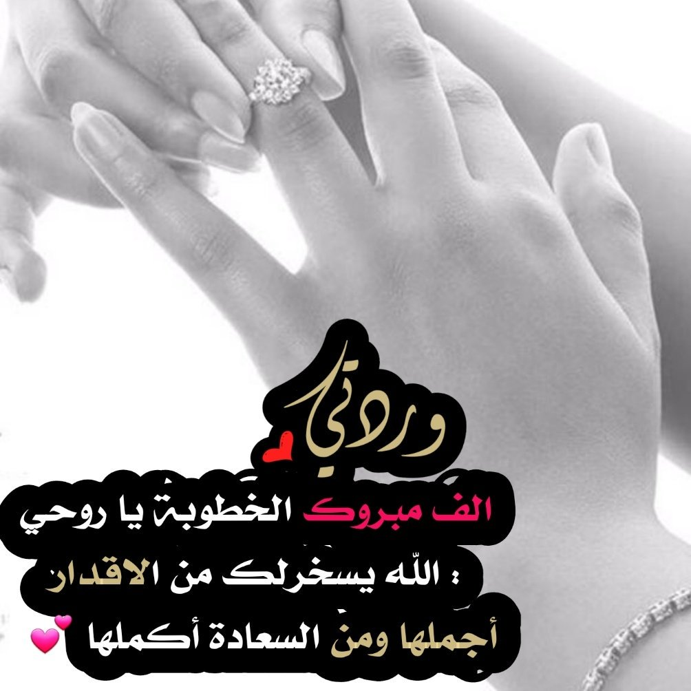 مبروك الخطوبة صديقتي كلمات مباركة الخطوبة للصديقات ابداع افكار