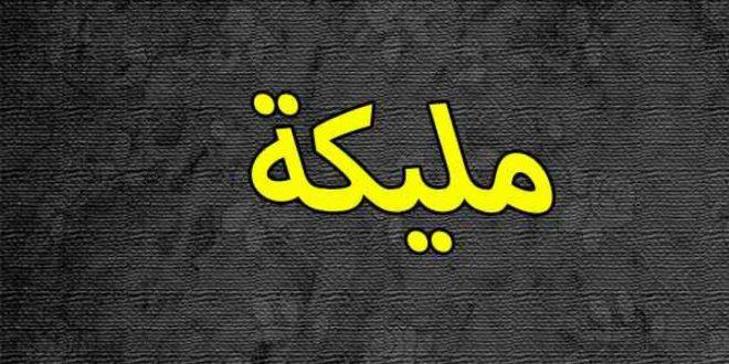 صورة معنى اسم مليكة في المنام , اسم مليكة معناه في الحلم