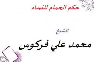 صورة حكم ذهاب المراة للحمام , ماحكم الاسلام فى ذهاب المراة للحمامات الشعبيه