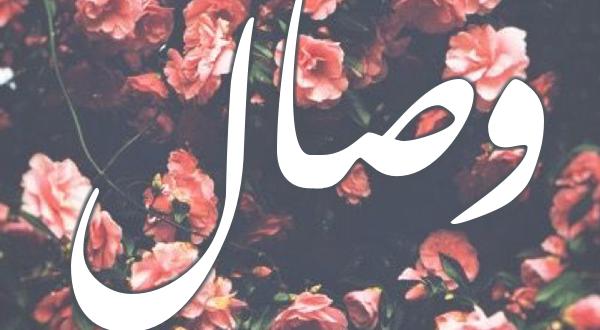 صورة صور اسم وصال , وصال اسمك موجود فى صورة