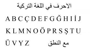 نطق الحروف التركية , كيف اتعلم الحروف التركيه