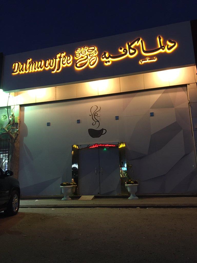 صورة كافيهات نسائيه في الرياض , عيشي حياتك بحرية فى الرياض
