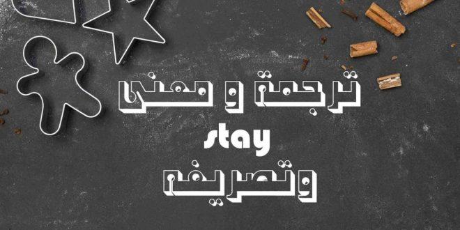 صورة معنى كلمة stay , ترجمة ومعنى stay بالعربيه