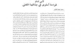 صورة شرح قصيدة فتح عمورية , معانى قصيدة فتح عموريه