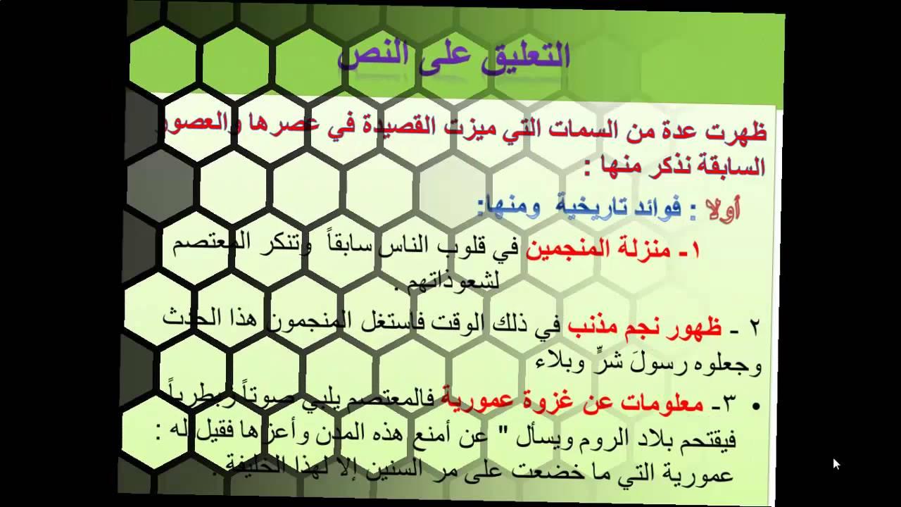 صورة شرح قصيدة فتح عمورية , معانى قصيدة فتح عموريه 2202