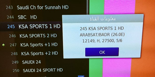 صورة تردد قناة السعودية الاولى نايل سات , تعرف على التردد الجديد قبل اغلاق القناة