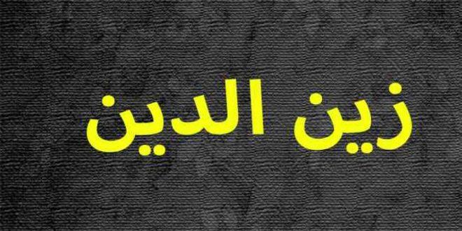 صورة معنى اسم ز , معانى كلمات تبداء بحرف ال ز