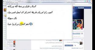 صورة كيفيه سرقة ايميل فيس بوك , كيف اهكر ايميل فيس بوك