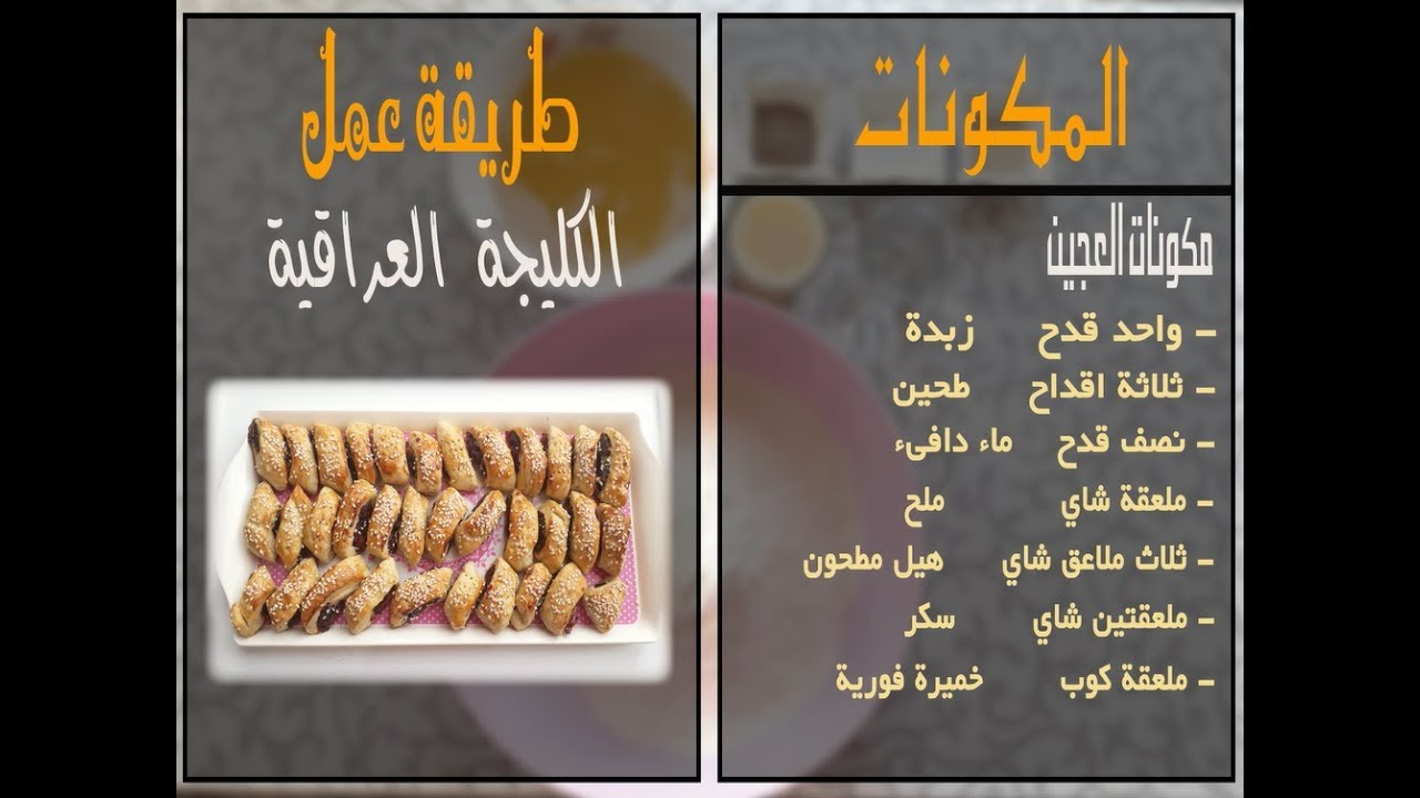 صورة طريقة عمل الكليجة العراقية , كيف اصنع الكليجه العراقيه