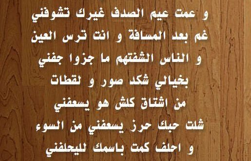 صور شعر في العراق , قصايد عن العراق