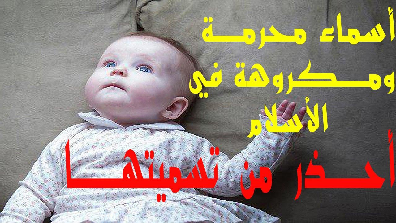 صورة 10 اسماء اولاد محرمة , اضف الى معلوماتك عن الاسماء المحرمه للولاد