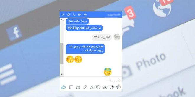 صور كيفية بدء حوار مع فتاة على الفيس بوك , كيف اتعرف على فتاه على الفيس بوك