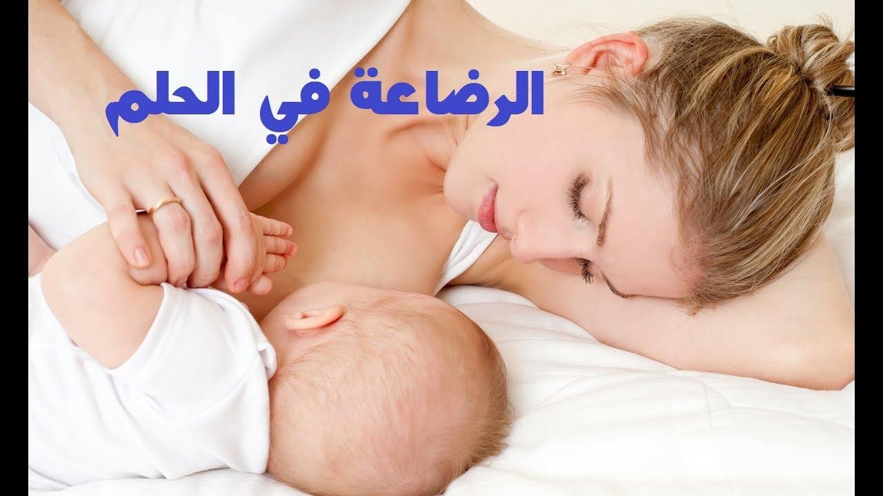 صورة حلمت انى ارضع طفلة , تفسير حلم الرضاعه