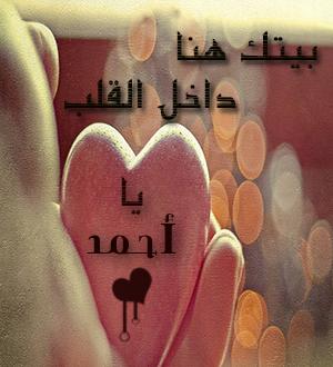 صور شعر باسم احمد , اجمل ماتغنت به الشعراء باسم احمد