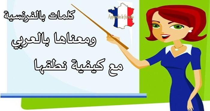 صورة كلمات فرنساوي ومعناها بالعربي , ترجمة بعض الكلمات من الفرنسية الى العربية