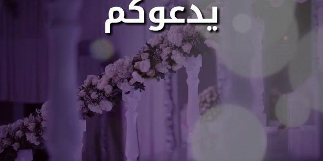 صورة دعوة زواج بدون اسماء , دعوة حضور زفاف العروسين
