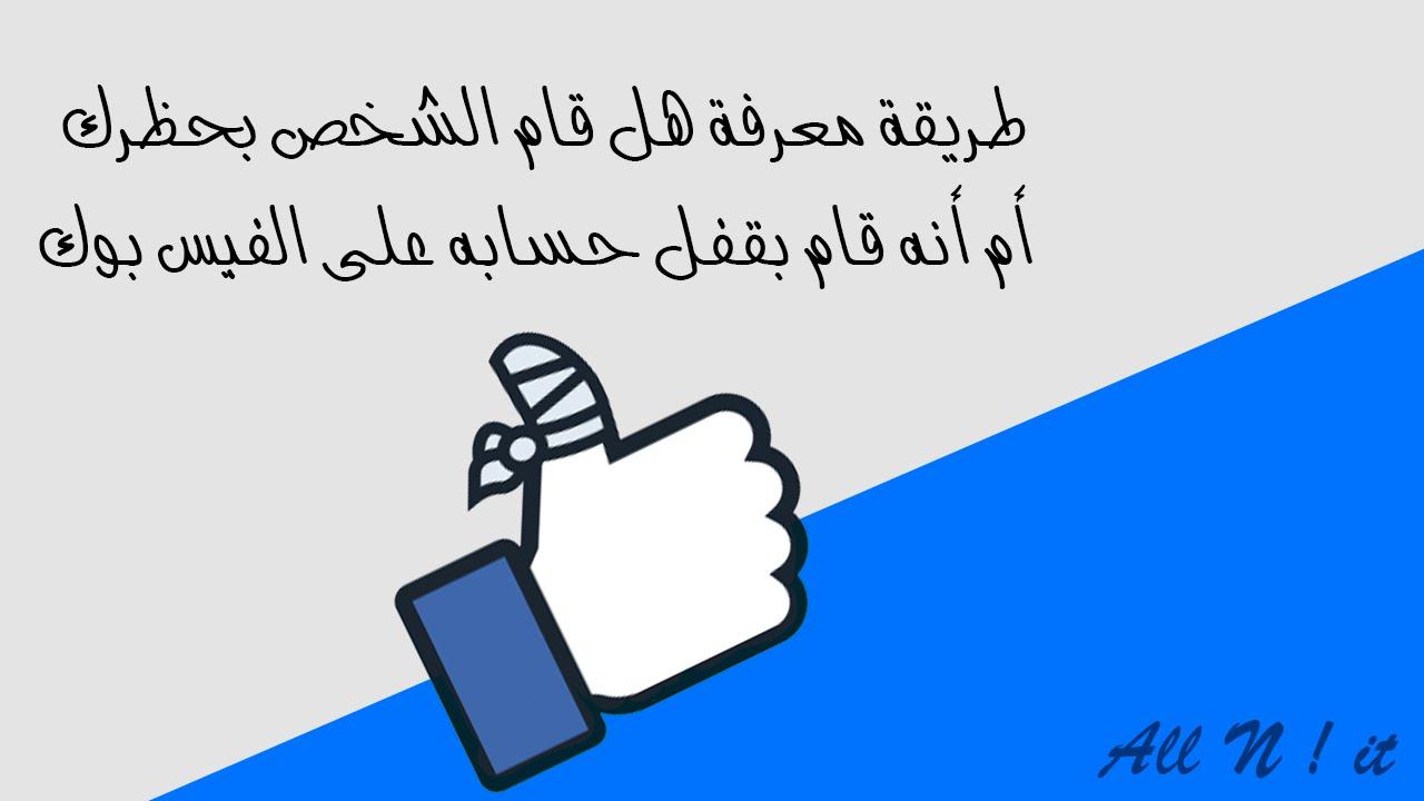 صورة كيف اعرف اني محظور في الفيس بوك , خاصيه البلوك علي الفيس بوك