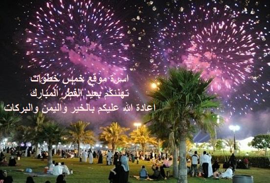 صورة رسائل عيد الاضحى عراقية , تهئنة بالعيد الاضحي باللهجة العراقية
