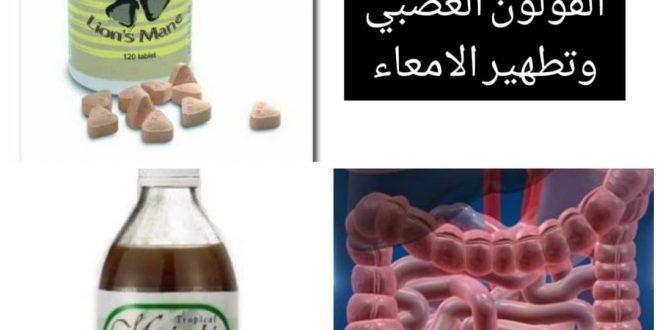 صورة افضل دواء للقولون العصبي , اعراض وعلاج القولون