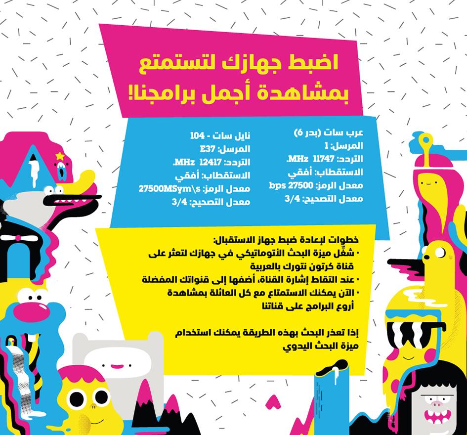 صورة تردد قناة كرتون نتورك بالعربية الجديد على النايل ساتماهو تردد نت ورك على نيل سات