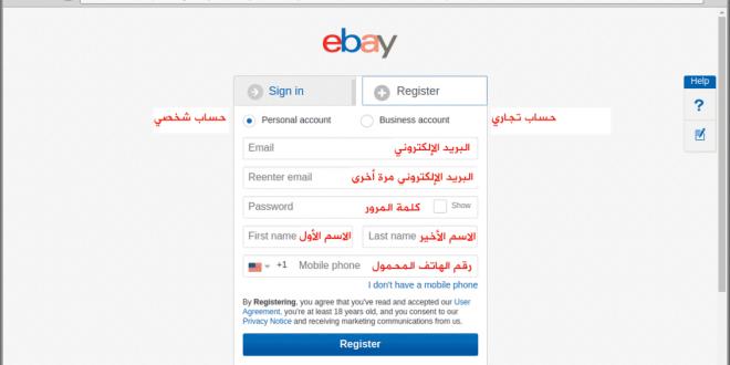 صور الشراء من ايباي , كيف اشترى من موقع ايباى