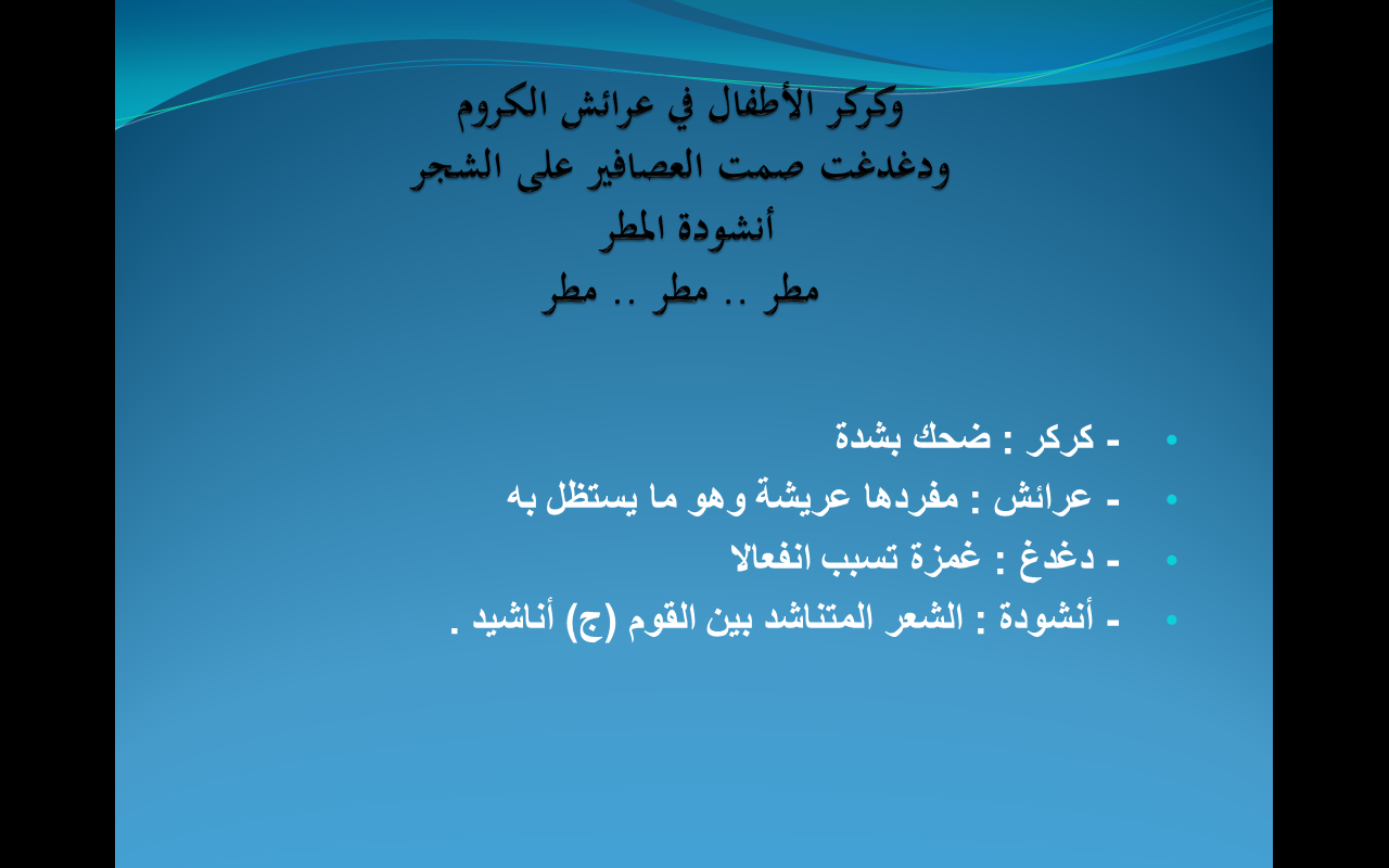 صورة شرح قصيدة حب الى مطرح , مفردات وجمال قصيدة حب الى مطرح 2540 2